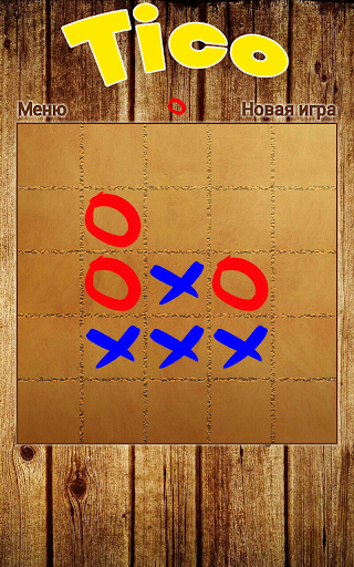 玩免費棋類遊戲APP|下載Tic-tac-toe Tico app不用錢|硬是要APP