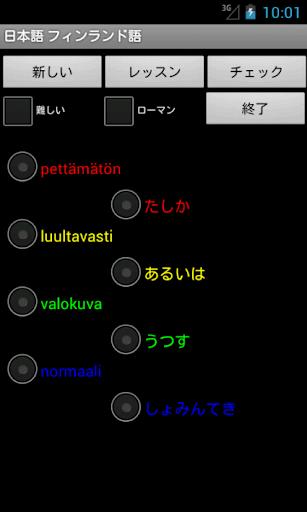 Japanese Finnish Tutor