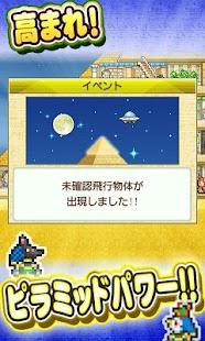 発掘ピラミッド王国- screenshot thumbnail
