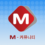 M-커뮤니티 for Tablet