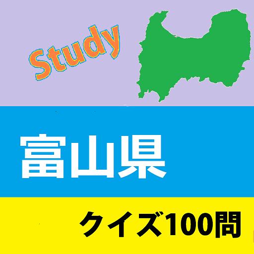 富山県クイズ100問 LOGO-APP點子