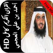 القران أحمد علي العجمي كامل HD