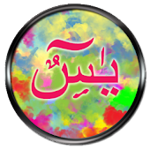 MP3 Yaseen with Arabic Text