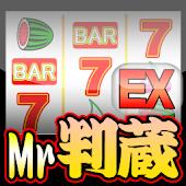 パチスロ設定判別 Mr.判蔵EX