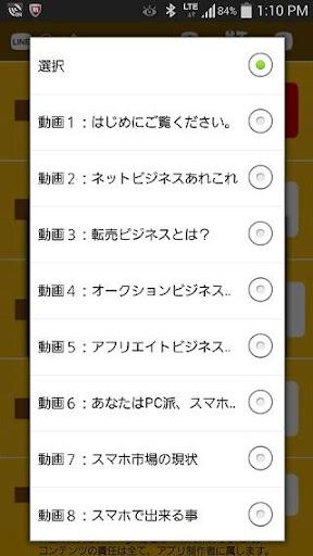 【免費商業App】スキマ時間で稼げ不良社員の勧め-APP點子