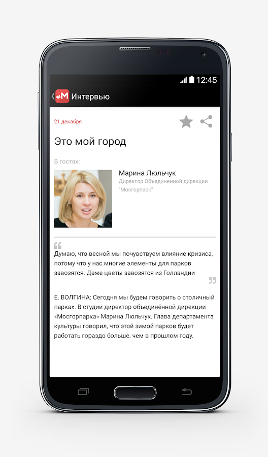 Govorit Moskva- screenshot