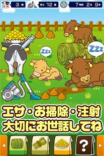 無料模拟Appのようぎゅう場~牛を育てる楽しい牧場ゲーム~|HotApp4Game