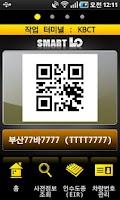 Screenshot of 스마트로 (SmartLo)