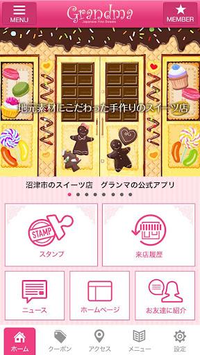 和洋菓子店グランマの公式アプリ