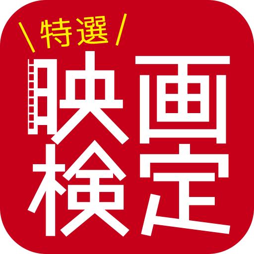 映画検定☆特選☆  キネマ旬報社 益智 App LOGO-硬是要APP