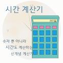 시간계산기 icon