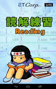 Reading- Lite -読解練習