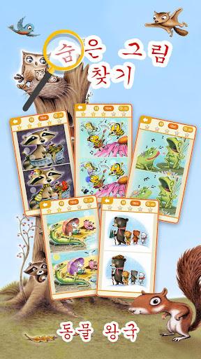 동물 왕국 아이들을 위한 자연 관찰 게임 틀린그림찾기