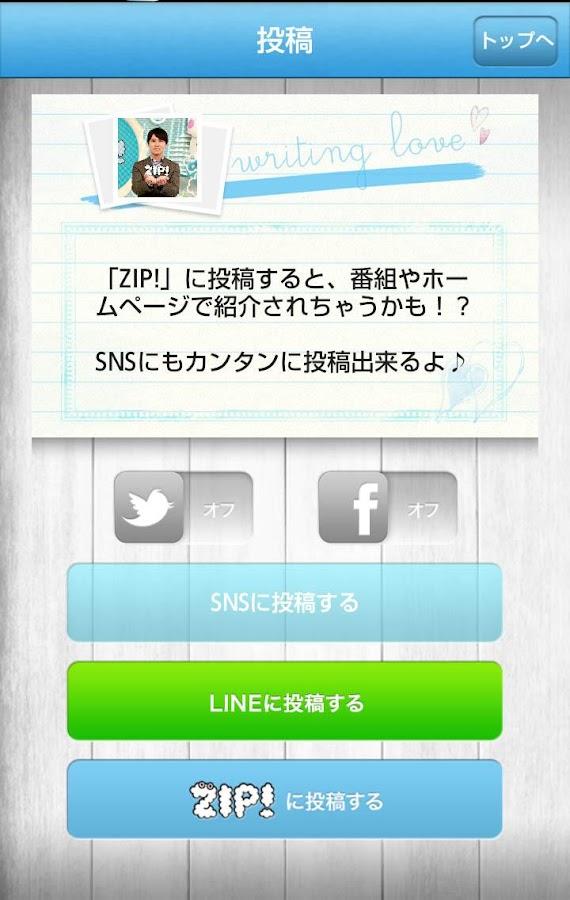 ZIP!camera- screenshot