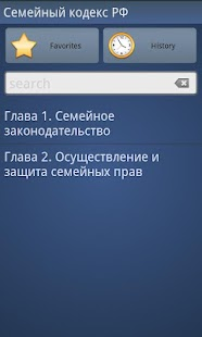 Family Code of Russia Free