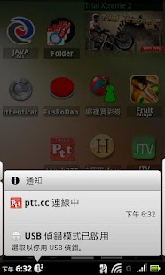touchPTT(贊助版) 社交 App-癮科技App