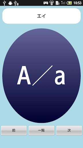 教育必備APP下載 【無料】アルファベットアプリ:一覧を見て覚えよう!(一般用) 好玩app不花錢 綠色工廠好玩App