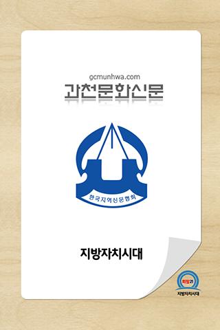 과천문화신문