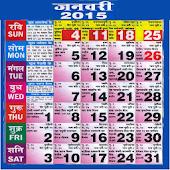 Hindi Calender 2015