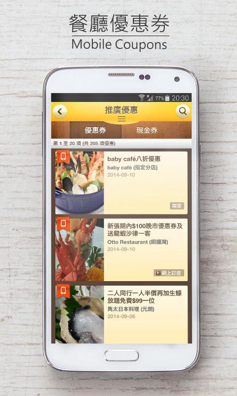 OpenRice Hong Kong - screenshot