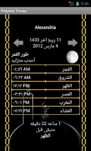 Muslim's Prayers times- screenshot thumbnail