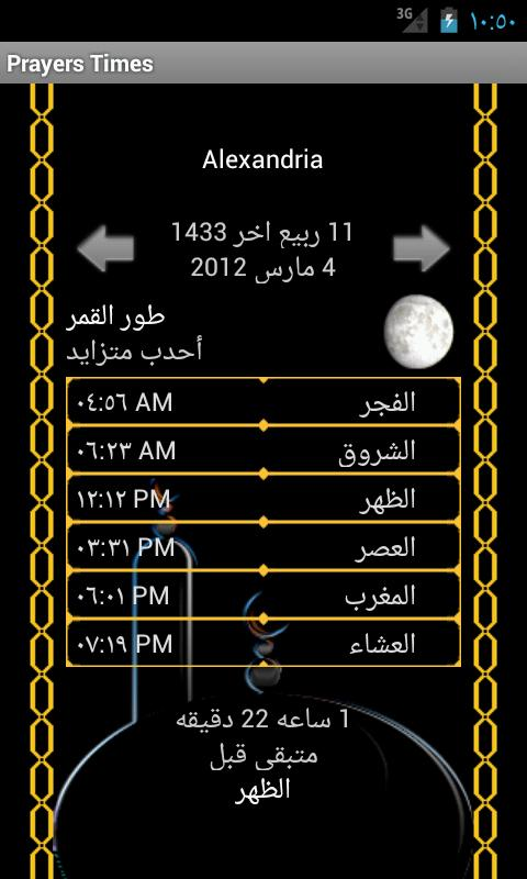 Muslim's Prayers times- screenshot