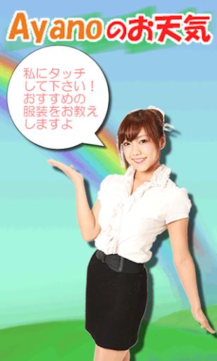 Ayanoのお天気!