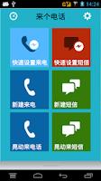 Screenshot of Fake Call And Message