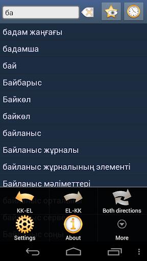 Казахско Греческий Словарь