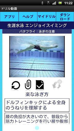 生涯水泳 バタフライ1/2|玩運動App免費|玩APPs