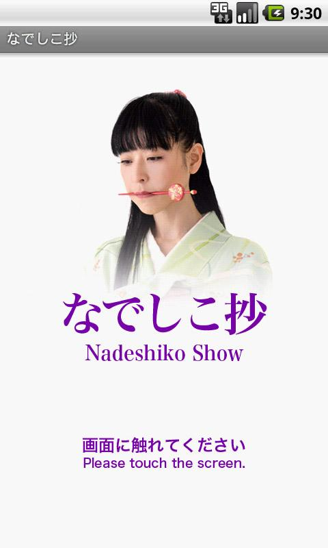 NadeshikoShow- screenshot