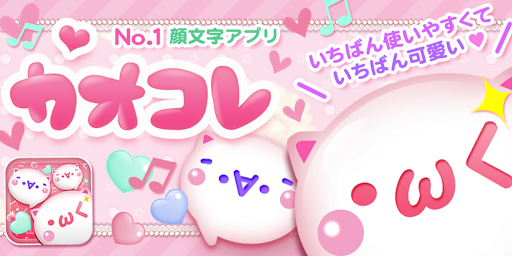Kaocolle - Japanese Emoticon