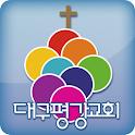 대구평강교회 logo