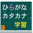 ひらがな・カタカナ学習 icon