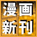 漫画新刊-コミック発売日お知らせアプリ-