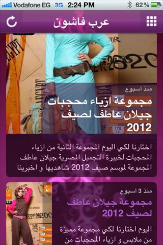 Fashion4Arab - screenshot