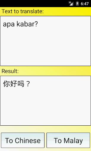 말레이어 중국어 번역기