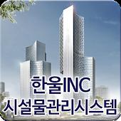 시설물관리 건물관리시스템 설비정보 NFC 모바일 시스템