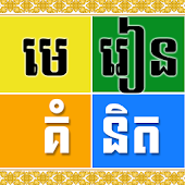 Khmer IdeaLesson