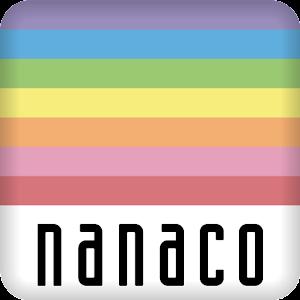 電子マネー「nanaco」