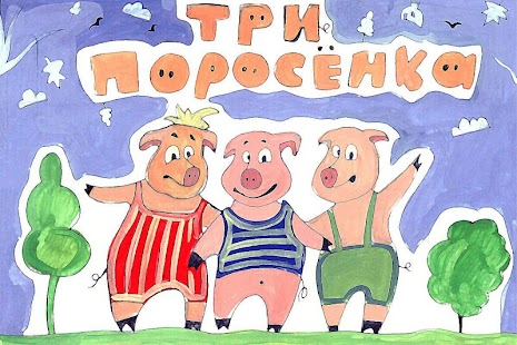The Three LIttle Pigs tale
