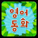 영어 동화 동요 : Story Tree icon