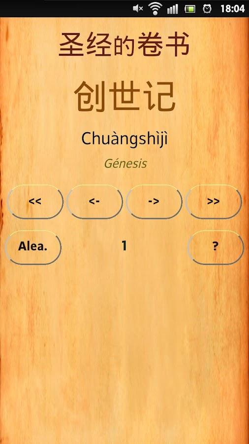 Chinese Books of the Bible- screenshot