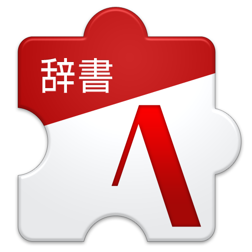 アニメ辞書(2012年版)