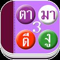 เรียนอ่าน ภาษาไทย บทที่ 3 icon