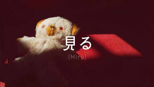 Miru - To See