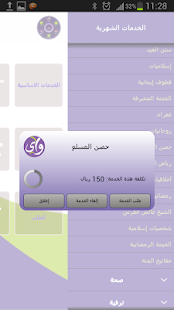 واي - Y Telecom- screenshot thumbnail