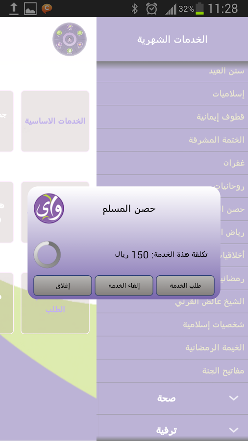 واي - Y Telecom- screenshot