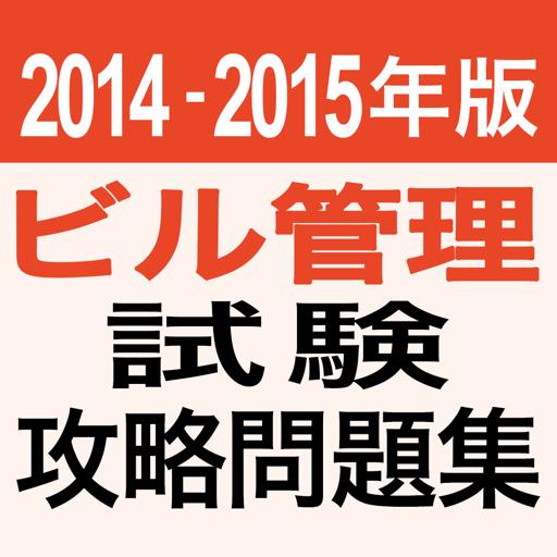 2014-2015 ビル管理試験 問題集アプリ