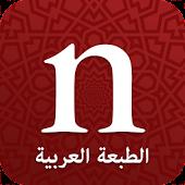Nature Arabic Edition